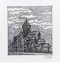 'Svetitskhoveli', 5.5x6 cm, Kağıt Üzerine Suluboya, 2015
